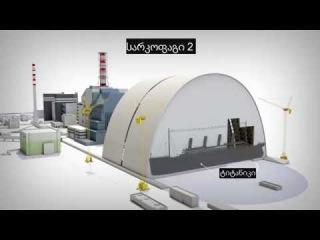 ჩერნობილის ატომური ელექტროსადგურის აფეთ