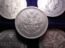 50 копеек 1914 г. серебро Николая 2 (часть 1) 50 kopecks 1914 Silver Nicholas 2