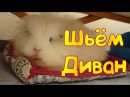 ♥ Урок Диван для морских свинок ♥ Sofa for guinea pics