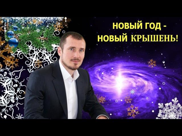 НОВЫЙ ГОД - НОВЫЙ КРЫШЕНЬ!