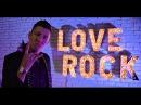 ЖАРА на Новогоднем корпоративе LOVE ROCK PARTY