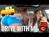 DRIVE WITH ME: NEIGHBOR'S TWERKING BREAKS MY CAR!