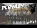 ДОЗОР глазами команды PlayBoyА-п-17