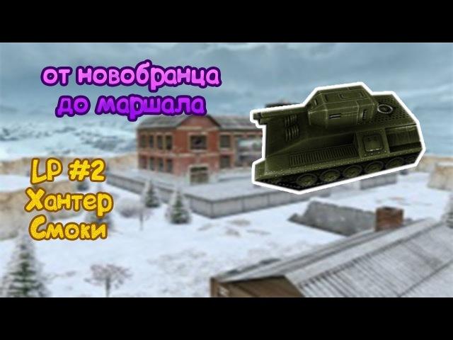 GTanks | LP2 | НОВЫЙ КОРПУС И НАГИБ