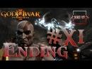 God of War 3 Remastered (God of War 3 Обновленная версия) прохождение 11 Концовка