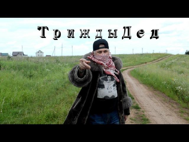 ТриждыДЕД-Старый ТИГР ПБProduction Пермь