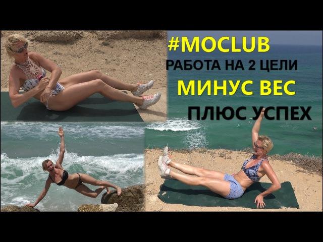 Онлайн фитнес тренер - MOClub. Снижая вес - ты достигаешь 2 Цели. Методика Милены Поз ...