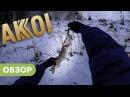 Тест плетеных шнуров AKKOI Щучка бонусом на приманку AKKOI Original рыбалка спиннинг джиг товары для рыбалки