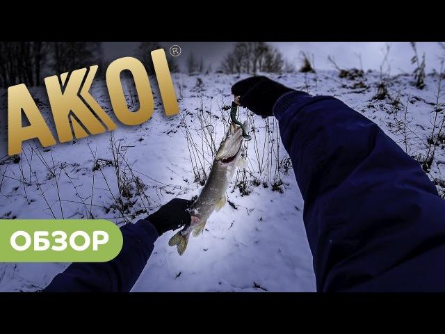 Тест плетеных шнуров AKKOI. Щучка бонусом на приманку AKKOI Original (рыбалка, спиннинг, джиг, товары для рыбалки)