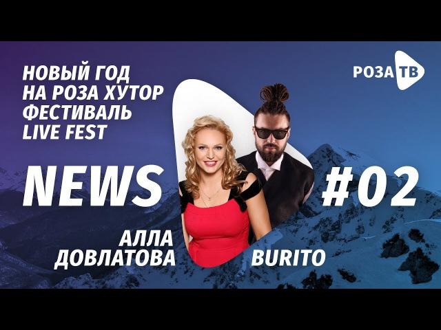 Rosa News 2: Новый год на Роза Хутор. Burito, Лазарев и Алла Довлатова