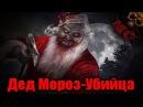 ДЕД МОРОЗ-УБИЙЦА ★ Страшилки на ночь ★