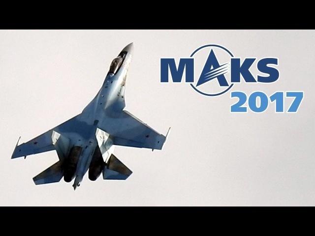 МАКС-2017 | Су-35С | Без склеек | Юрий Ващук| Высший пилотаж.