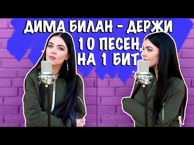 Дима Билан Держи 10 песен на один бит MASHUP BY NILA MANIA