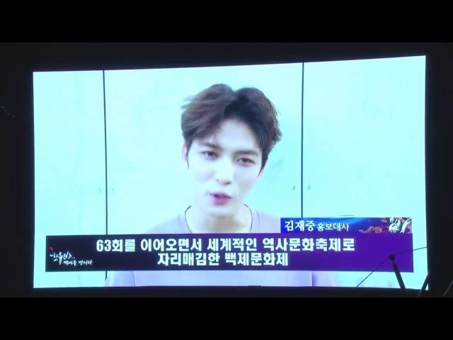 28092017 제63회 백제문화제 김재중 메시지 Jaejoong