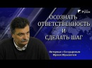 Юрий Болдырев Осознать ответственность и сделать шаг