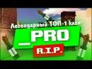 Блокада - Гибель кланов _PRO и VDOBRO