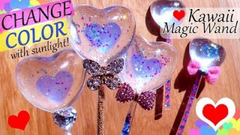 Kawaii Resin Craft Tutorial Color Changing Heart Magic Wand GIVEAWAY Closed