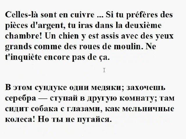 Le Briquet / Огниво (partie 03)
