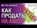 ОБЪЯВЛЕНИЕ НА АВИТО / СЛАНДО / ЮЛА – Работают ли еще БЕСПЛАТНЫЕ ДОСКИ ОБЪЯВЛЕНИЙ Россия
