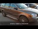 Пороги Вольво ХС90. Силовые пороги Volvo XC90. Tuning. Тюнинг запчасти. Обзор товаров.