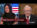 Уоррен Баффет о криптовалютах