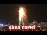 Горит ёлка в Южно-Сахалинске 2018. С Новым годом!