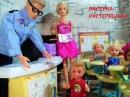 Валерка РАСТЕРЯШКА. 2 или 5 за сочинение. Мультик про школу Куклы Барби