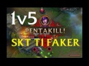 SKT T1 FAKER 1v5 PENTAKILL playing with SKT T1 SYNDRA Korean Challenger