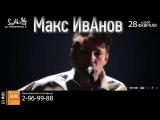 Макс ИвАнов (Торба-на-Круче) 28.02.2018 SanRemo Club