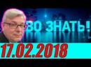 Право знать 17 02 2018 Отношения России и 3anaдa