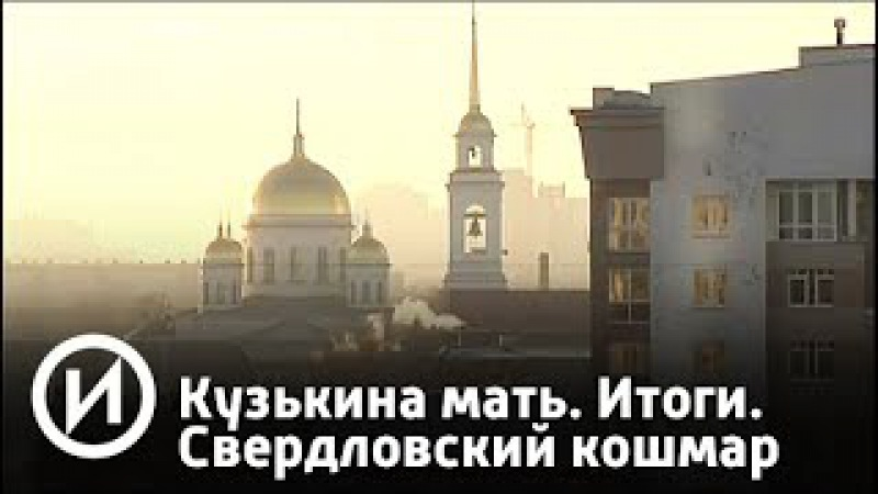 Кузькина мать. Итоги. Свердловский кошмар | Телеканал История