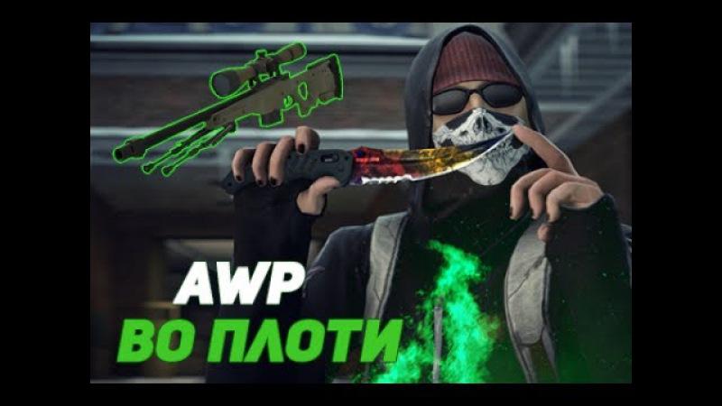 CS:GO AWP Во Плоти 2