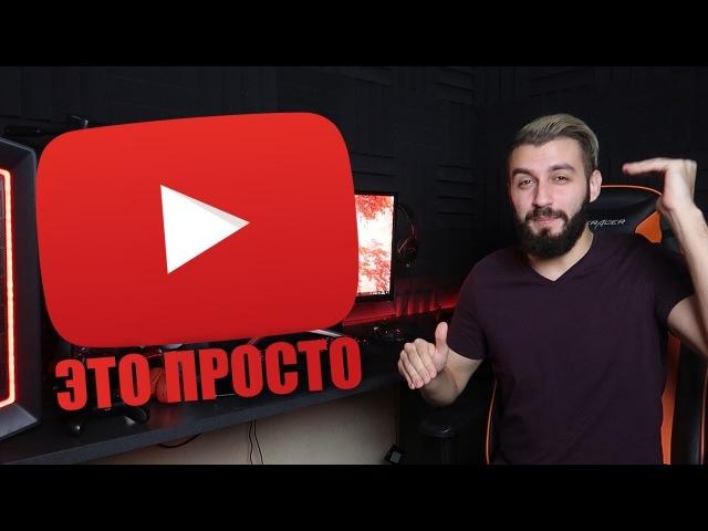 YOUTUBE ЭТО ПРОСТО СМОТРЮ ФИФЕРОВ