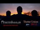 Theme Union ПОКОРЁННЫЕ Official Video Clip ПРЕМЬЕРА 29 12 2017Г