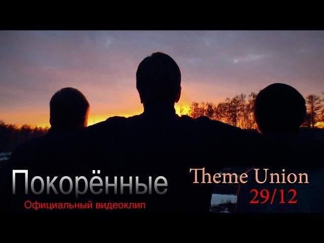 Theme Union - ПОКОРЁННЫЕ (Official Video Clip) ПРЕМЬЕРА 29.12.2017Г.