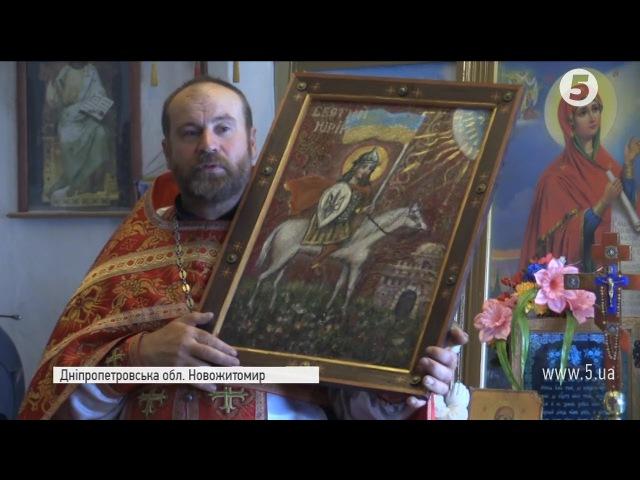 Бійці АТО подарували капелану Криворіжжя незвичайну ікону