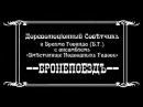 Дореволюцiонный Совѣтчикъ - Бронепоездъ въ огнѣ