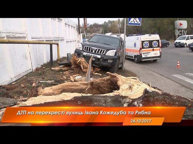 ДТП на перехресті вулиць Івана Кожедуба та Рибна