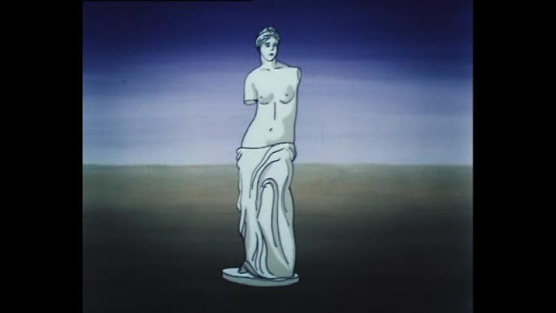Воистину прекрасная Венера Милосская м ф Венера 1991 г