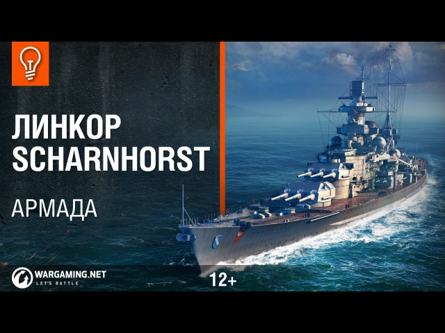 Линкор Scharnhorst. Армада [World of Warships]