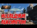 🔴 [XB1|RUS|ENG] Fallout 4: 🤠 ИССЛЕДУЕМ ЛЕКСИНГТОН 🤠 (Выживание) РОЗЫГРЫШ