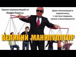 ЯН ЛАРОС ВЕЛИКИЙ МАНИПУЛЯТОР