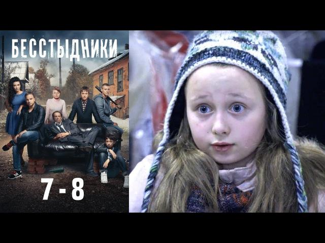 Бесстыдники - 7 и 8 серии