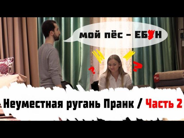 Неуместная Ругань Пранк Часть 2 Комариная Пи*да