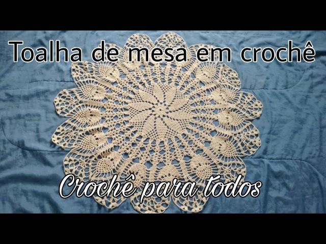 TOALHA DE MESA EM CROCHÊ I Crochê para Todos
