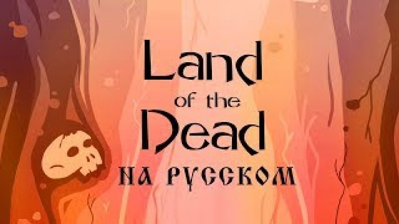 RUS \ Chapter 2: Land of The Dead \ (Fan Animated) \ На русском