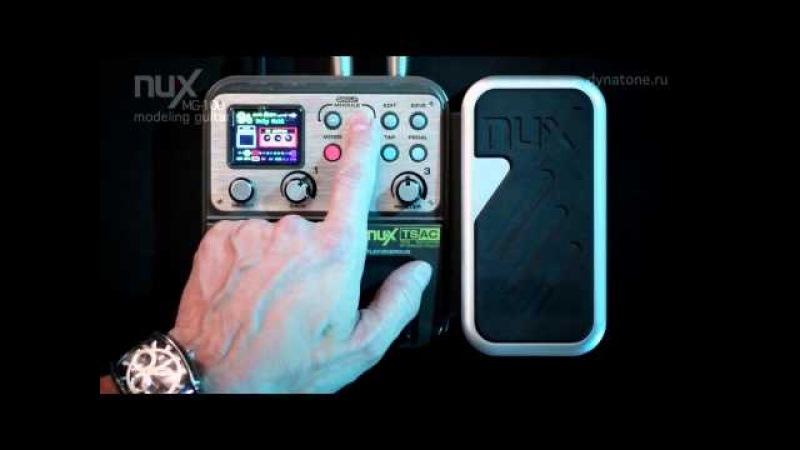 NUX MG-100 - Гитарный процессор эффектов