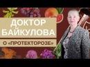 Доктор Байкулова о ПротектоРоЗе