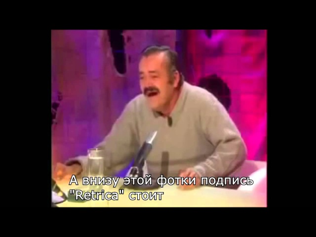 Испанец-хохотун опустил всех реальных пацанов