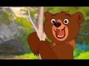 Братец медвежонок все серии подряд часть (2)